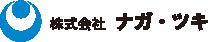 株式会社 ナガ・ツキ
