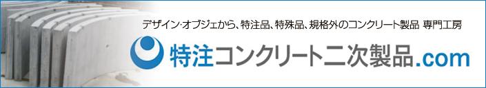 特注コンクリート二次製品.com