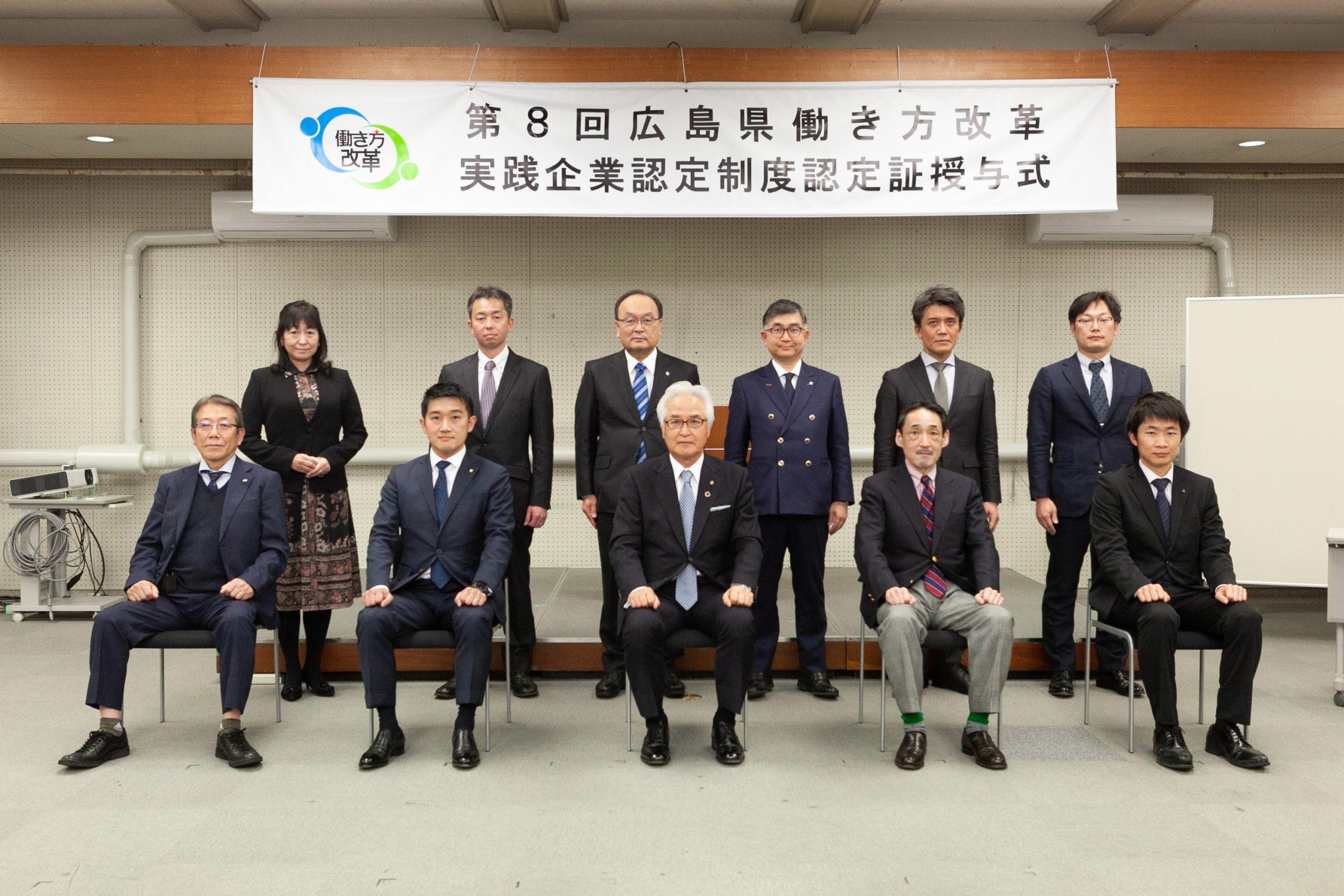 第8回広島県働き方改革1