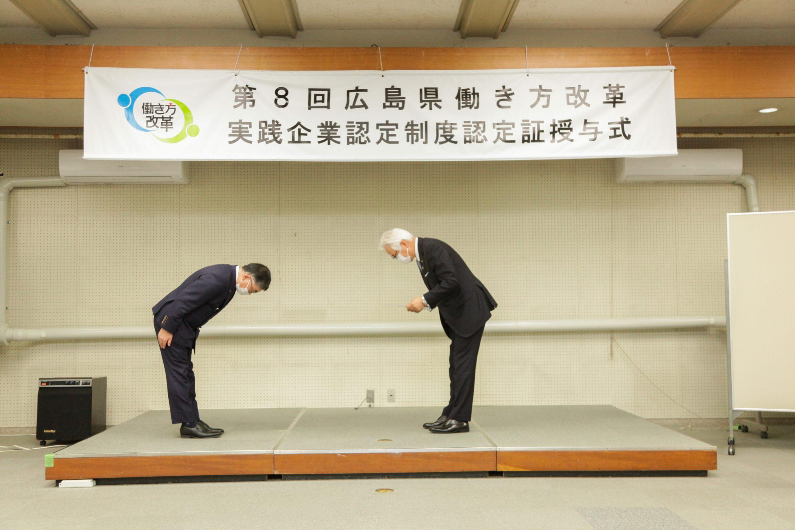 第8回広島県働き方改革2