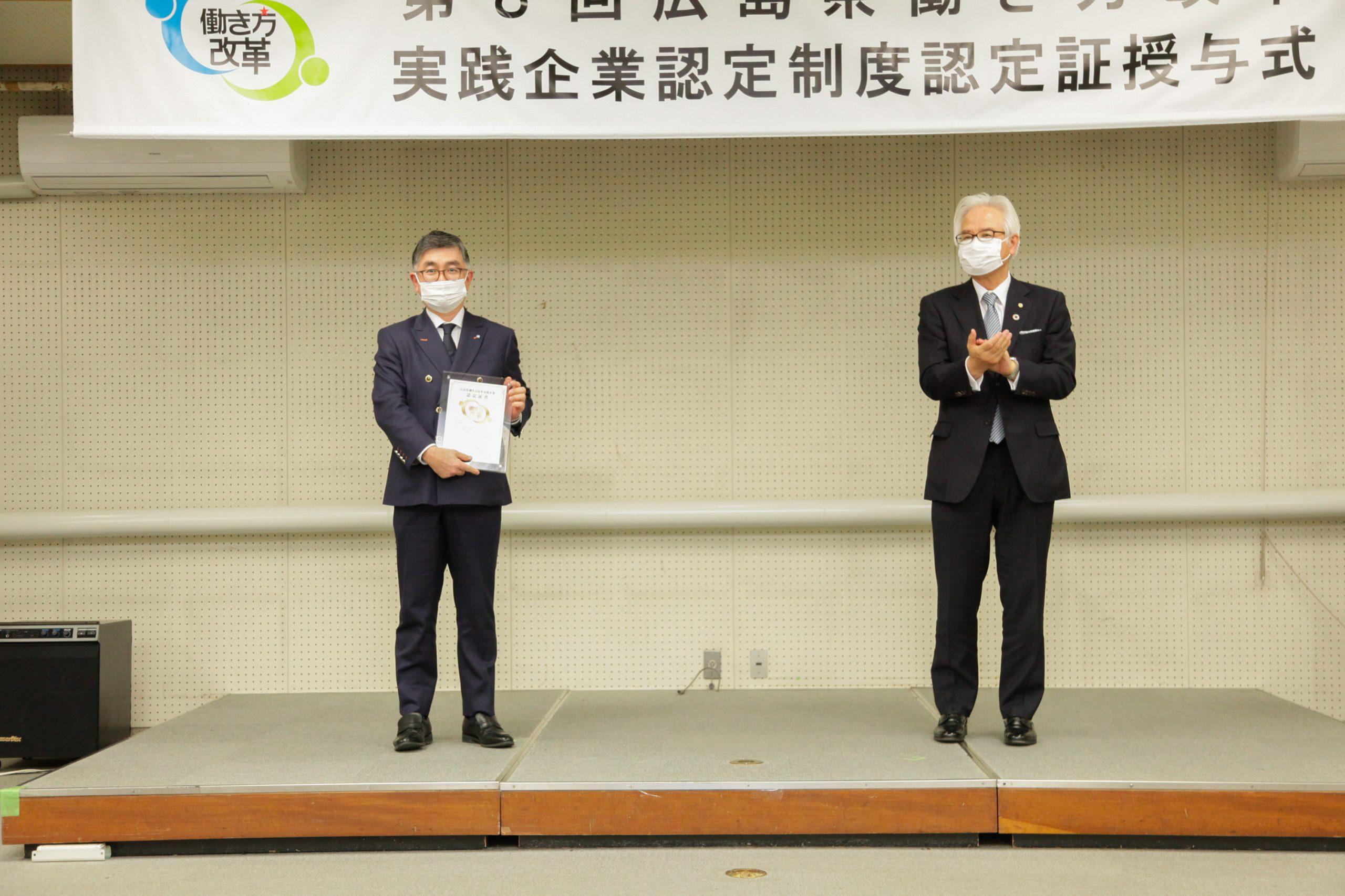 第8回広島県働き方改革3
