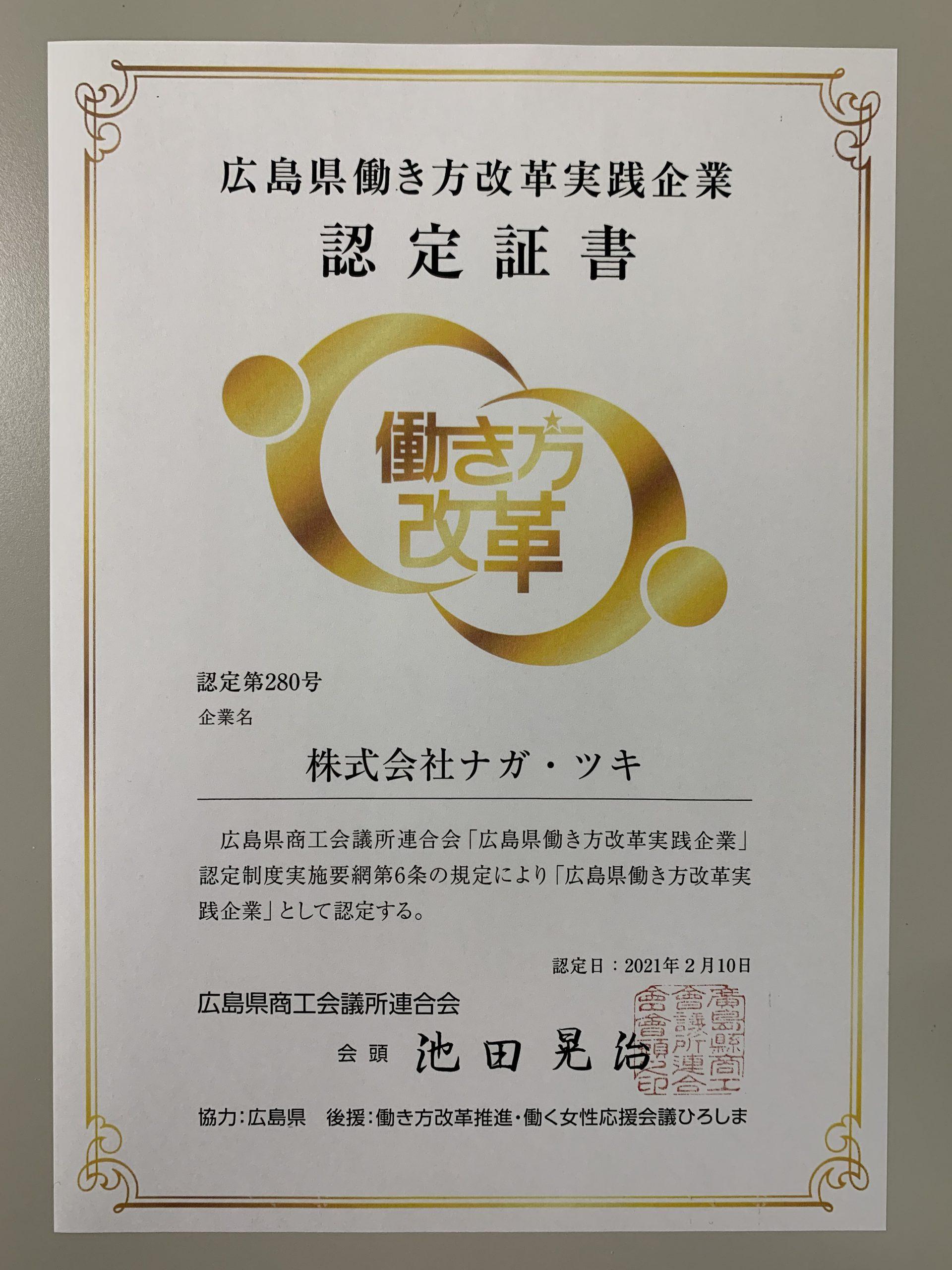 広島県働き方改革実践企業認定証書